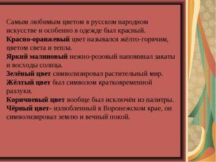 Самым любимым цветом в русском народном искусстве и особенно в одежде был кра