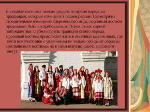 Народные костюмы можно увидеть во время народных праздников, которые отмечают