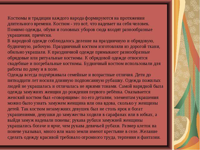Костюмы и традиции каждого народа формируются на протяжении длительного врем...