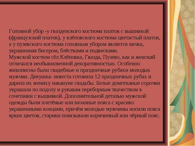 Головной убор -у гвазденского костюма платок с вышивкой (французский платок),...