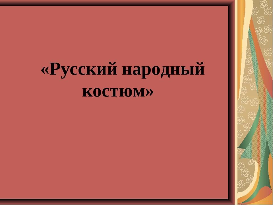 «Русский народный костюм»