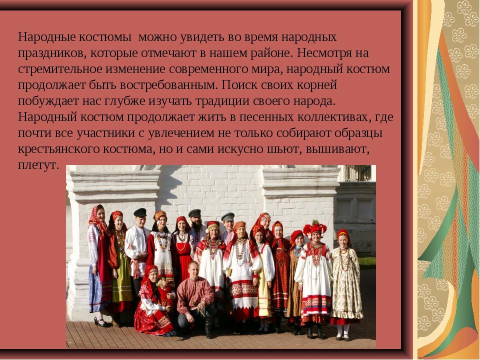 Народные костюмы можно увидеть во время народных праздников, которые отмечают...