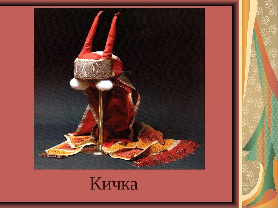 Кичка