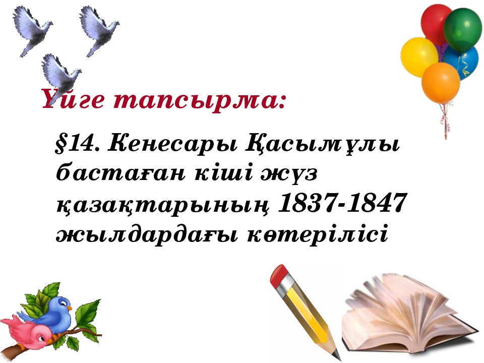 Үйге тапсырма: §14. Кенесары Қасымұлы бастаған кіші жүз қазақтарының 1837-184...