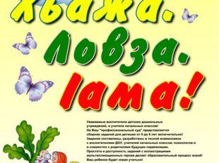 Проектан автор: Айсханов Саид Асланович