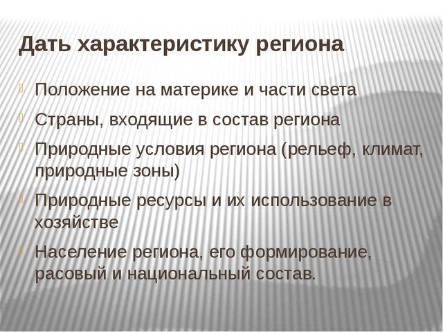 Дать характеристику региона Положение на материке и части света Страны, входя...