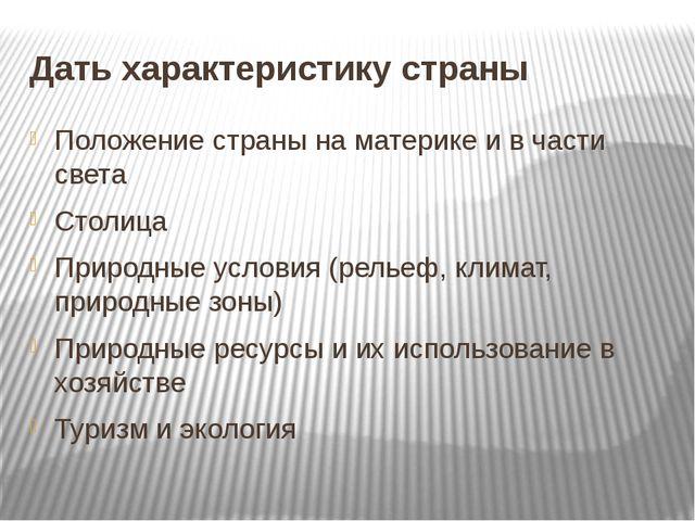 Дать характеристику страны Положение страны на материке и в части света Столи...