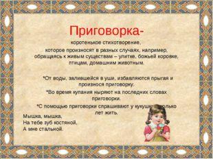 Приговорка- коротенькое стихотворение, которое произносят в разных случаях, н
