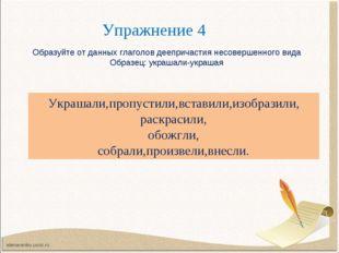 Упражнение 4 Образуйте от данных глаголов деепричастия несовершенного вида Об