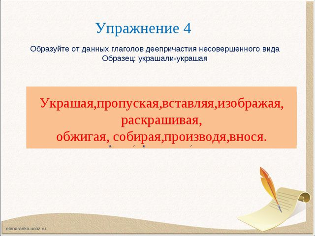 Упражнение 4 Образуйте от данных глаголов деепричастия несовершенного вида Об...
