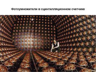 Фотоумножители в сцинтилляционном счетчике