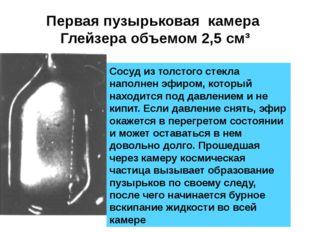 Первая пузырьковая камера Глейзера объемом 2,5 см³ Сосуд из толстого стекла н