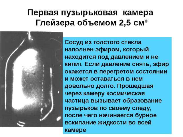 Первая пузырьковая камера Глейзера объемом 2,5 см³ Сосуд из толстого стекла н...
