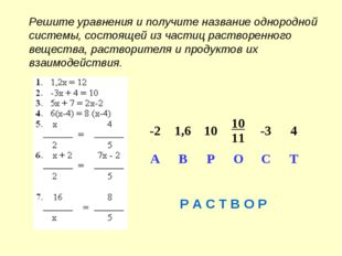 Решите уравнения и получите название однородной системы, состоящей из частиц