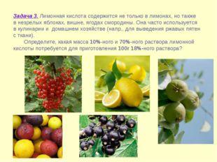 Задача 3. Лимонная кислота содержится не только в лимонах, но также в незрелы
