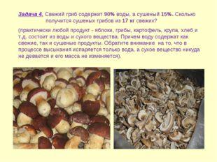 Задача 4. Свежий гриб содержит 90% воды, а сушеный 15%. Сколько получится суш