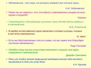 Математика - это язык, на котором говорят все точные науки. Н.И. Лобачевский