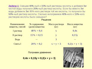 Задача 1. Смешав 40%-ный и 15%-ный растворы кислоты и добавив 3кг чистой вод