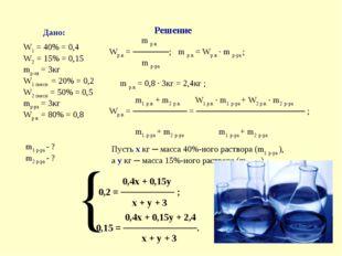{ Дано: W1 = 40% = 0,4 W2 = 15% = 0,15 mр-ля = 3кг W1 смеси = 20% = 0,2 W2 см