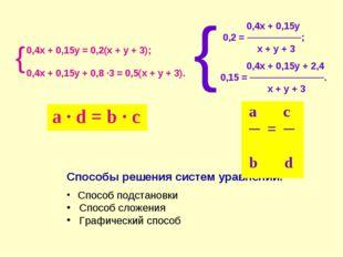 { 0,4x + 0,15y = 0,2(x + y + 3); 0,4x + 0,15y + 0,8 ·3 = 0,5(x + y + 3). 0,4х