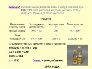 Задача 2. Сколько нужно добавить воды в сосуд, содержащий 200г 70%-ного раст