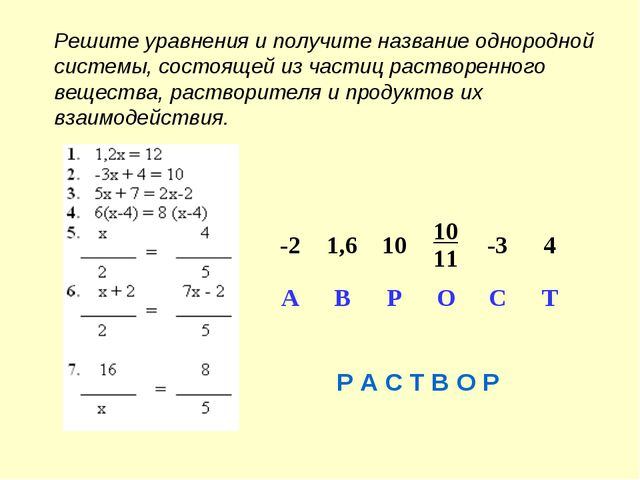 Решите уравнения и получите название однородной системы, состоящей из частиц...