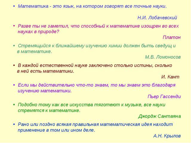 Математика - это язык, на котором говорят все точные науки. Н.И. Лобачевский...