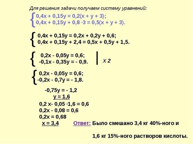 { { 0,4x + 0,15y = 0,2x + 0,2y + 0,6; 0,4x + 0,15y + 2,4 = 0,5x + 0,5y + 1,5....
