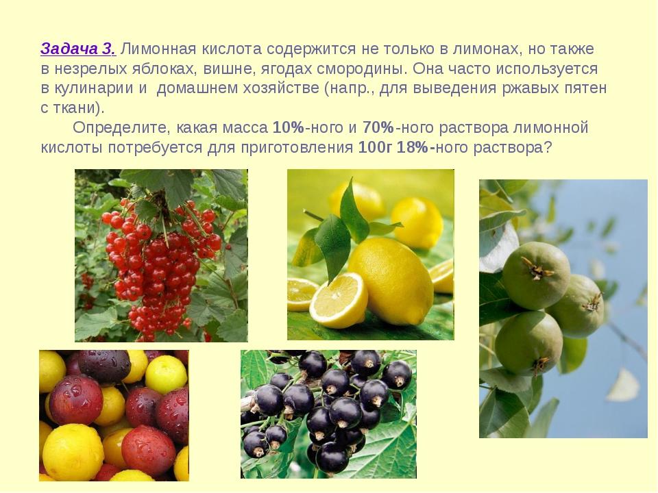 Задача 3. Лимонная кислота содержится не только в лимонах, но также в незрелы...