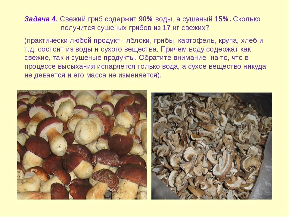 Задача 4. Свежий гриб содержит 90% воды, а сушеный 15%. Сколько получится суш...