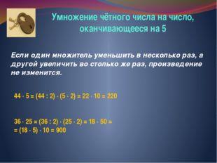 Умножение чётного числа на число, оканчивающееся на 5 Если один множитель уме