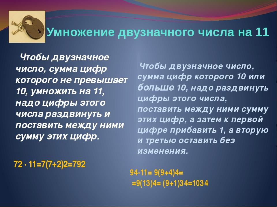 Умножение двузначного числа на 11 Чтобы двузначное число, сумма цифр которого...