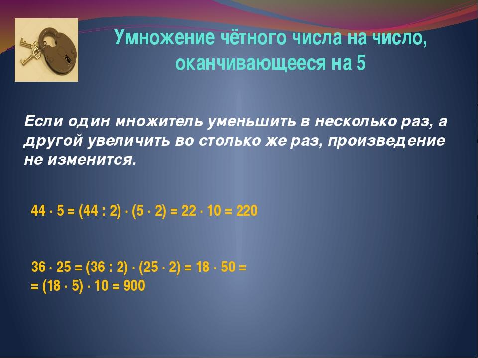 Умножение чётного числа на число, оканчивающееся на 5 Если один множитель уме...