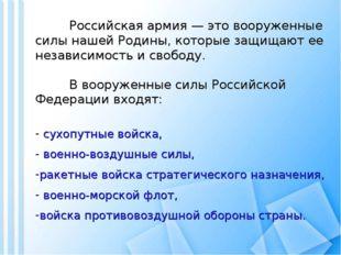 Российская армия — это вооруженные силы нашей Родины, которые защищают ее н