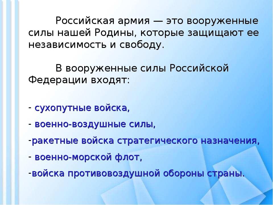 Российская армия — это вооруженные силы нашей Родины, которые защищают ее н...