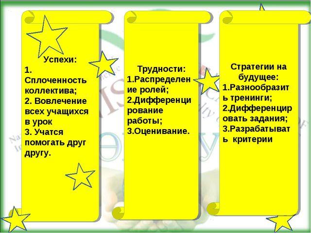 Успехи: 1. Сплоченность коллектива; 2. Вовлечение всех учащихся в урок 3. Уча...