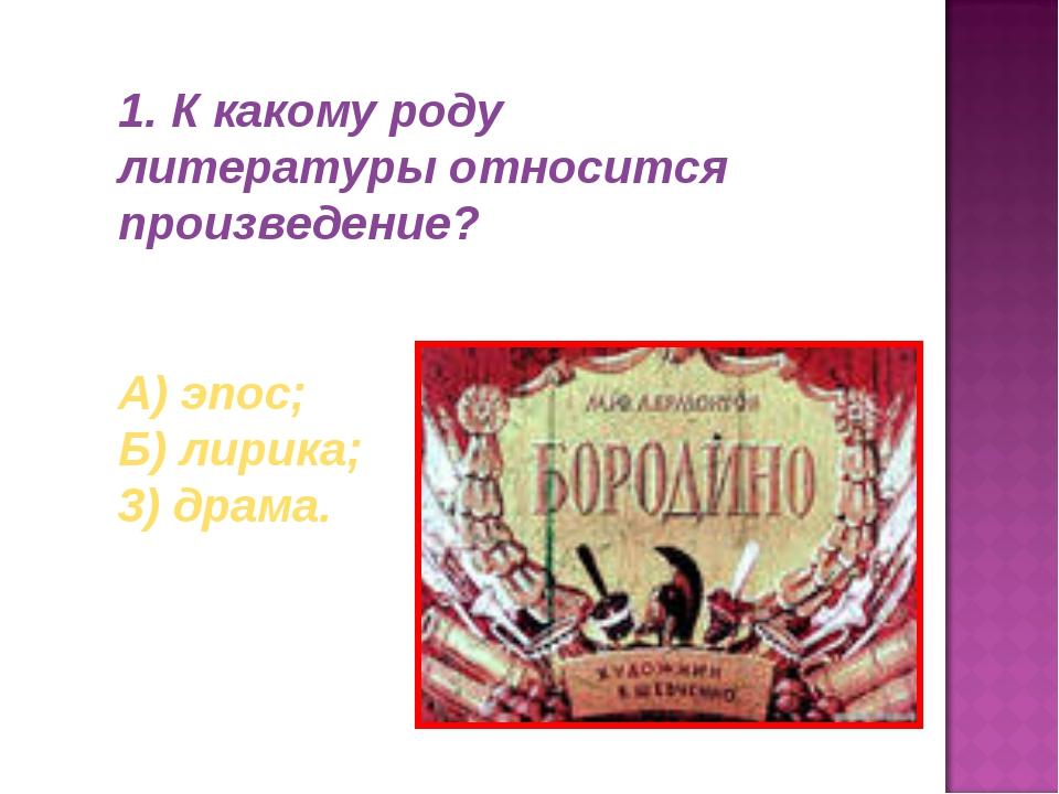 1. К какому роду литературы относится произведение? А) эпос; Б) лирика; 3) др...
