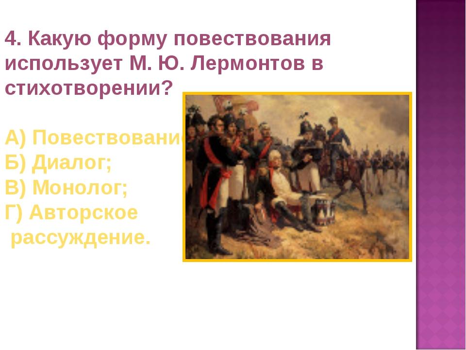 4. Какую форму повествования использует М. Ю. Лермонтов в стихотворении? А) П...