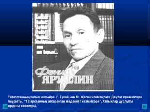 Татарстанның халык шагыйре, Г. Тукай һәм М. Җәлил исемендәге Дәүләт премияләр