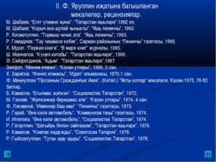 """II. Ф. Яруллин иҗатына багышланган мәкаләләр, рецензиялар. М. Шабаев: """"Егет ү"""