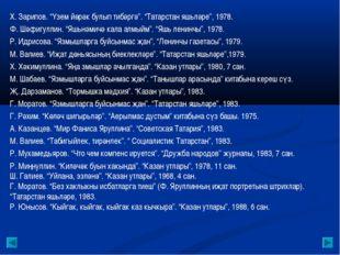 """Х. Зарипов. """"Үзем йөрәк булып тибәргә"""". """"Татарстан яшьләре"""", 1978. Ф. Шәфигул"""