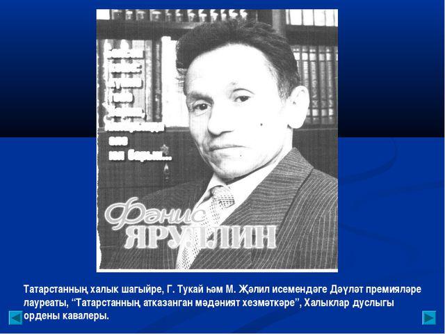 Татарстанның халык шагыйре, Г. Тукай һәм М. Җәлил исемендәге Дәүләт премияләр...