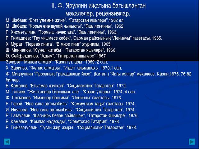 """II. Ф. Яруллин иҗатына багышланган мәкаләләр, рецензиялар. М. Шабаев: """"Егет ү..."""
