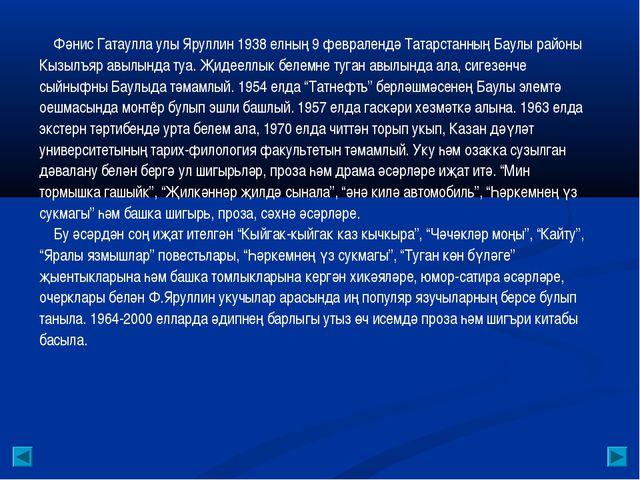 Фәнис Гатаулла улы Яруллин 1938 елның 9 февралендә Татарстанның Баулы районы...