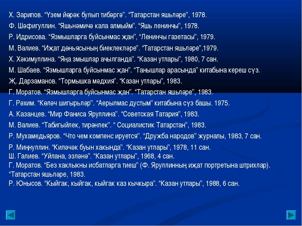 """Х. Зарипов. """"Үзем йөрәк булып тибәргә"""". """"Татарстан яшьләре"""", 1978. Ф. Шәфигул..."""