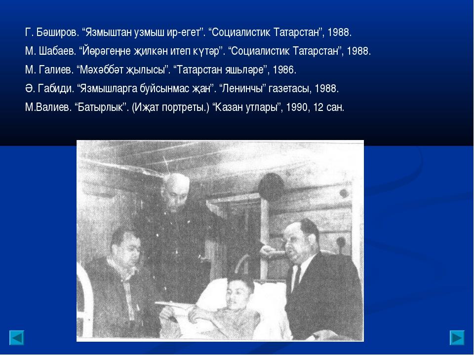 "Г. Бәширов. ""Язмыштан узмыш ир-егет"". ""Социалистик Татарстан"", 1988. М. Шабае..."