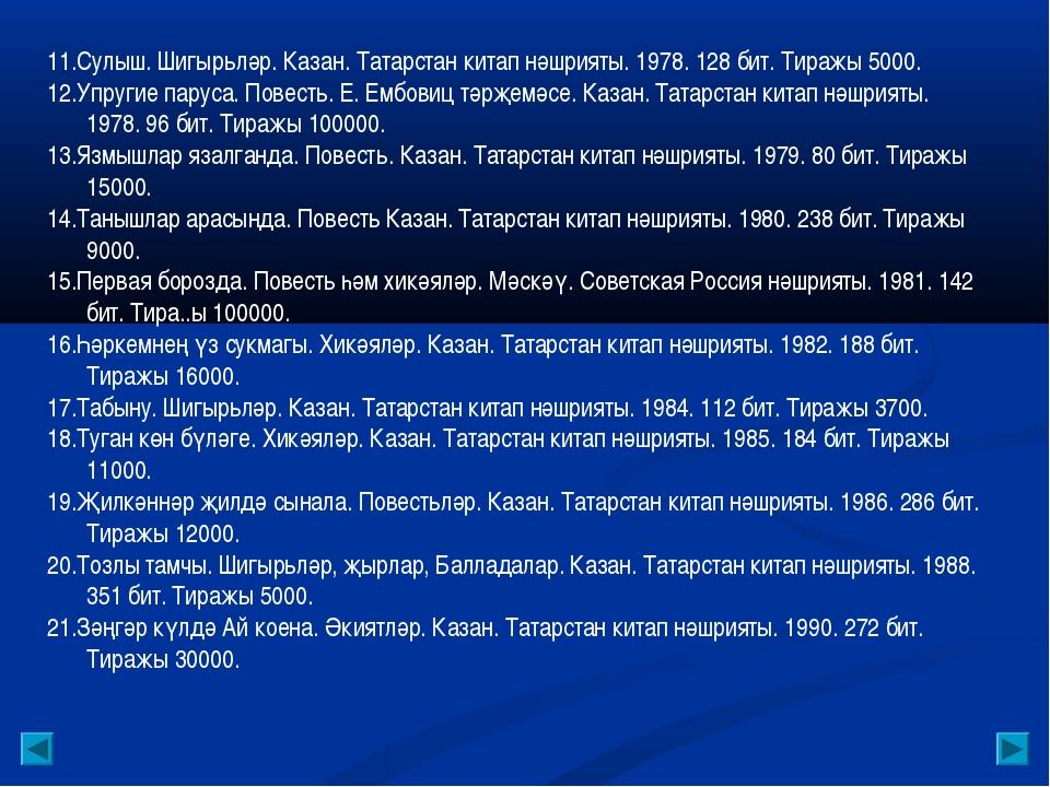 11.Сулыш. Шигырьләр. Казан. Татарстан китап нәшрияты. 1978. 128 бит. Тиражы 5...