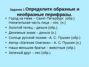 Задание 1 Определите образные и необразные перифразы. Город на Неве – Санкт-