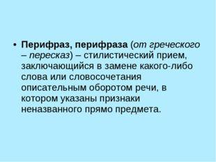 Перифраз, перифраза (от греческого – пересказ) – стилистический прием, заключ