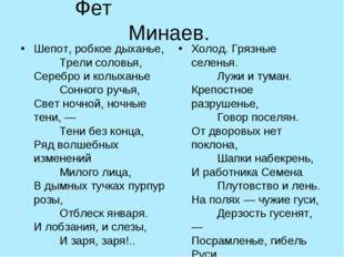 Фет Минаев. Шепот, робкое дыханье, Трели соловья, Серебро и колыхань
